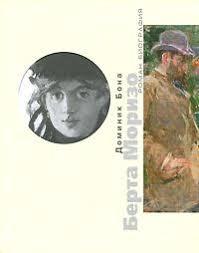 """Книга """"<b>Берта Моризо</b>"""" — купить в интернет-магазине OZON с ..."""