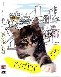 <b>Котёнок</b> (фильм) — Википедия