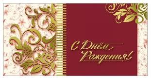 Купить Набор <b>открыток Русский Дизайн</b> С Днем рождения! (33015)