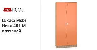 <b>Шкаф Mobi Ника 401</b> М платяной. Купите в mebHOME.ru!