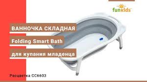 """Ванночка для купания новорожденного <b>Funkids</b> """"Folding Smart ..."""