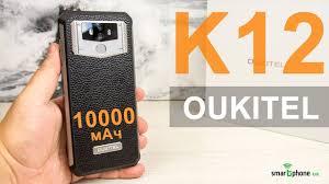 Смартфон-Powerbank <b>Oukitel K12</b> - не похож на других + 10000 ...