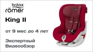 <b>Автокресло Britax Romer</b> King 2 обзор Супермаркета Детских ...