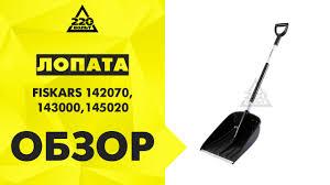 Лопата FISKARS 142070 для снега,<b>FISKARS 143000</b> скрепер для ...