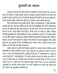 hindi essay book essay book in hindi language essay essay book in essay book in hindi language essayessay on comparative book review origins of the new south by
