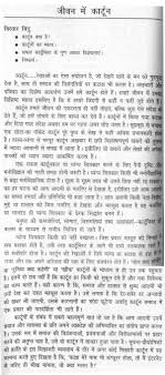 essay on globalization in hindi language essay essay on cartoon in life hindi