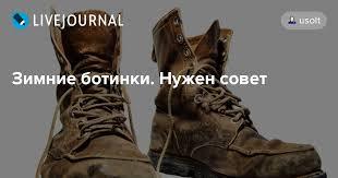 Зимние <b>ботинки</b>. Нужен совет: usolt — LiveJournal