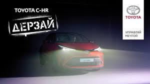 <b>Toyota C</b>-<b>HR</b> - купить новую Тойота С-НР 2019-2020 года у ...
