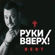 <b>Руки вверх</b>! The <b>Best</b> | <b>Руки Вверх</b> | AudioCD | купить онлайн