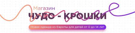 Детская одежда сток   Чудо - Крошки   ВКонтакте