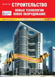 Строительство-2012-04-блок DVD by Игорь Чуриков - issuu