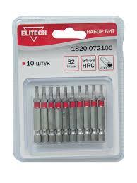 <b>Набор бит</b> 1820.072100 <b>HEX</b> 10 шт. <b>ELITECH</b> 8886459 в ...