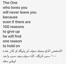 on the one who loves you will never 16051588157515851610 1575160415811587161016061610 on the one who loves you will never leave you because even if there are 100 reasons to give up he will one reason to hold on 4