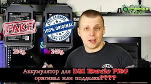 <b>Аккумулятор</b> для <b>DJI Mavic</b> PRO оригинал или подделка ...