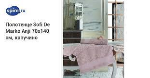 <b>Полотенце SOFI DE</b> MARKO Anji 70х140 см, капучино