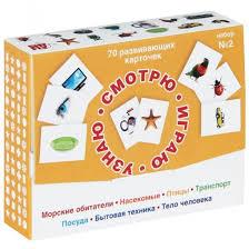 карточки развивающие умка профессии 248877 16 карточек