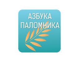 Паломничество в <b>Троице</b>-<b>Сергиев Варницкий монастырь</b> ...