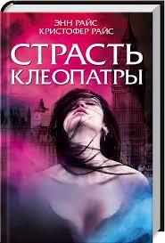 <b>Страсть</b> Клеопатры 139.90 грн. <b>Э</b>. <b>Райс</b>, К. <b>Райс</b> - Книжный Клуб ...