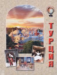 """Книга """"<b>Турция</b>. Путеводитель"""" — купить в интернет-магазине ..."""