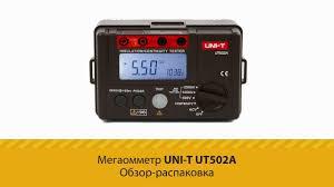 Мегаомметр <b>UNI</b>-<b>T UT502A</b>. Обзор-распаковка - YouTube