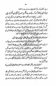 tehreek e essay in urdu  tehreek e essay in urdu