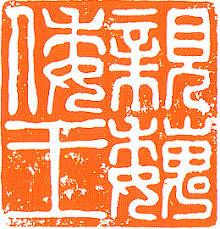 「呉 金印」の画像検索結果