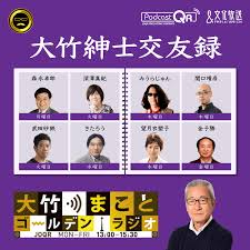大竹まこと ゴールデンラジオ!「大竹紳士交遊録」