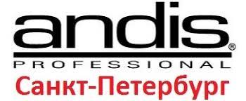 <b>Andis</b> - <b>Андис</b>.РФ - ОФИЦИАЛЬНЫЙ Магазин для Грумеров