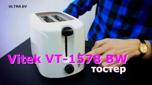 Простой и удобный <b>тостер Vitek VT</b>-1578 BW - YouTube