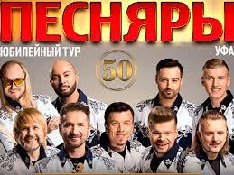 <b>Легендарные</b> «<b>Песняры</b>» выступили с концертами в Республике ...