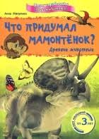 <b>Анна Макулина</b>. Лучшие книги