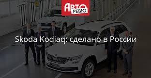 В России началось производство кроссоверов <b>Skoda Kodiaq</b> ...