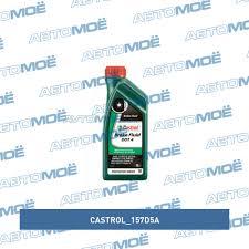 <b>Тормозная жидкость Castrol Brake</b> Fluid DOT4 1л 157D5A <b>Castrol</b> ...
