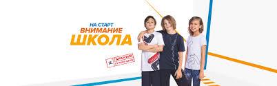 Спортмастер — спортивный магазин для всей семьи!