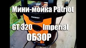 Обзор мини-<b>мойки Patriot</b> GT 320 Imperial - YouTube