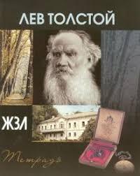 """<b>Тетрадь 48 листов</b> ""ЖЗЛ"" клетка, А5 ""<b>Лев</b> Толстой"""" купить   ISBN ..."