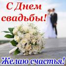 Поздравления с днём свадьбы брату от брата своими словами