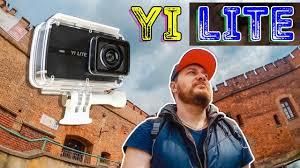 <b>Yi Lite</b> - обзор <b>экшн</b>-<b>камеры</b> - YouTube