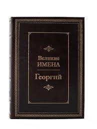 Георгий (Великие имена) <b>Best Gift</b> 14014574 в интернет ...