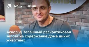 Аскольд Запашный раскритиковал запрет на содержание дома ...