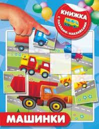 7 развивающих книг о технике для малышей | Издательство АСТ