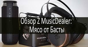 Обзор <b>Z MusicDealer</b>: колонки и <b>наушники</b> от Басты: отзывы ...