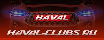 Автооткрывание <b>багажника</b>, <b>электропривод</b> Хавал Ф7(Haval F7 ...