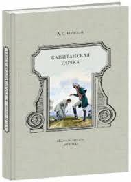 """<b>Книга</b>: """"<b>Капитанская дочка</b>"""" - Александр Пушкин. Купить <b>книгу</b> ..."""