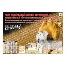 <b>Пояс</b> Леонарда-Сервис эластичный, <b>верблюжья шерсть</b> XXXL ...