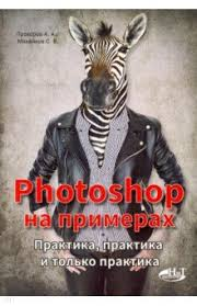 """Книга: """"Photoshop на примерах. Практика, практика"""" - <b>Прохоров</b> ..."""