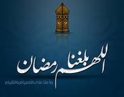 اللهم بلغنا رمضان  Images?q=tbn:ANd9GcQHNusMGVmRbMbiFm_T19MA_b_JtOKGKDwAkteo-j_CoxfFXLXd