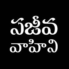 Sajeeva Vahini Telugu Audio Devotions & Sermons