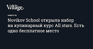 Novikov <b>School</b> открыла <b>набор</b> на кулинарный курс All stars. Есть ...