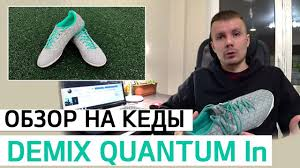 Тест и обзор на кеды Demix Quantum In - YouTube
